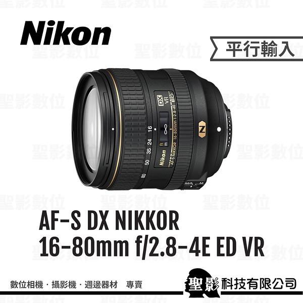 《拆鏡 無盒裝》Nikon AF-S 16-80mm f/2.8-4E ED VR DX專用鏡頭 (3期0利率)【平行輸入】WW