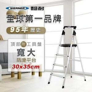 美國Werner穩耐安全梯-AJ4-1 4階大平台鋁梯/家用梯/A字梯
