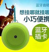 無線藍芽喇叭低音炮手載戶外迷你手機收錢提示音小喇叭 跨年鉅惠85折