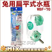 ◆MIX米克斯◆日本Marukan 【WBF-70】兔用扁平式水瓶.天竺鼠蜜袋鼯都適用