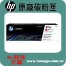 HP 原廠紅色碳粉匣 W2313A (215A)