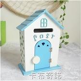 田園風格家居擺設幼兒園信箱攝影道具木制郵箱意見箱小木屋裝飾品 卡布奇諾