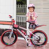 兒童自行車6-7-8-9-10-11-12歲童車男孩女20寸小學生山地變速單車  DF-可卡衣櫃