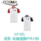 POSMA PGM 童裝 短袖 POLO衫 立領 休閒 韓風 學院風 吸濕 排汗 紅 YF195WRED