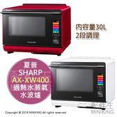 【配件王】日本代購 SHARP 夏普 AX-XW400 水波爐 過熱水蒸氣 蒸氣烤箱 30L 2段調理 紅色 白色