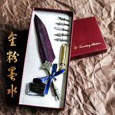 歐式復古羽毛筆商務禮盒蘸水筆鋼筆友情人生日教師節禮物 道禾生活館