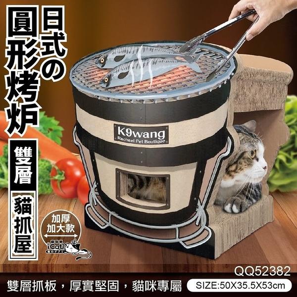 【現貨+含運】寵喵樂-日式圓型烤爐貓草貓抓板 雙層加高 胖貓.多貓『寵喵樂旗艦店』