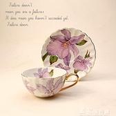 咖啡杯碟歐式咖啡杯碟套裝下午茶杯創意英式杯具優雅簡約描金邊骨瓷花茶杯 快速出貨