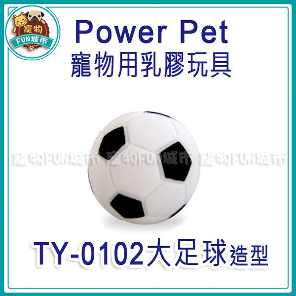 *~寵物FUN城市~*Power Pet寵物用乳膠玩具 TY-0102 大足球(狗玩具,寵物玩具)