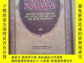 二手書博民逛書店F1罕見第十一屆天津市美術展覽作品集 油畫、版畫 等Y16651