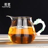 若茗玻潤加厚大容量玻璃公道杯 耐熱玻璃分茶器 過濾網500ML茶具  聖誕節免運