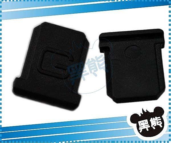黑熊館 Canon G 系列 G11 G12 G9 G10 SX50 SX40 SX30 SX20 專用 熱靴蓋 防塵蓋 可正常擊發機身內閃