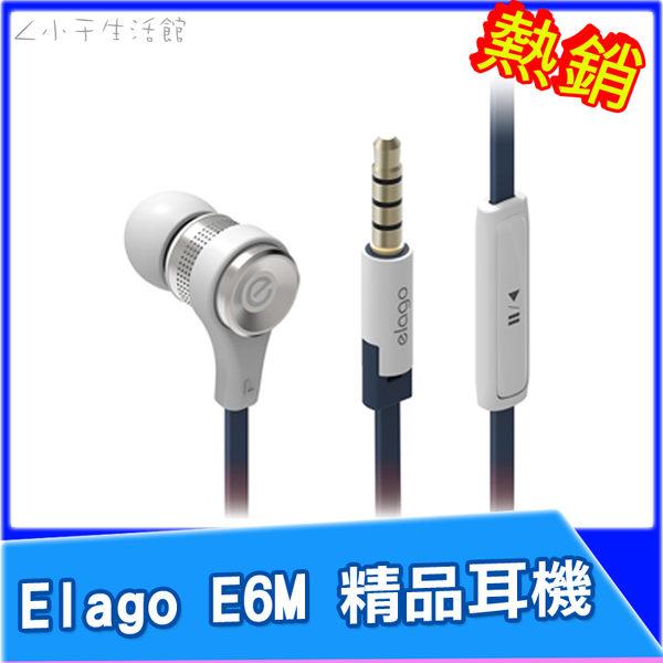 Elago E6M 精品耳機 時尚耳機 重低音 環繞 清晰