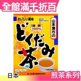 【小福部屋】【山本漢方 魚腥草茶 36袋入】空運 日本 綠茶 抹茶 茶包 飲品 零食【新品上架】
