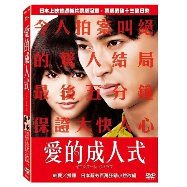 愛的成人式 DVD  (購潮8) 4717964773791