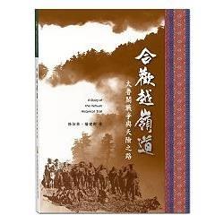 合歡越嶺道:太魯閣戰爭與天險之路