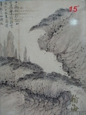 【書寶二手書T5/收藏_ZIR】翰海十五周年慶典拍賣會_中國古代書畫(一)_2009/11/10