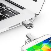 隨身碟32g隨身碟USB3.0高速雙插頭OTG隨身碟迷你金屬防水隨身碟 全館8折