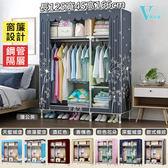 組合式衣櫥 簡易衣櫃 寬1.25米 DIY加粗耐重2.5管徑收納架 布衣櫥(窗簾型)【VENCEDOR】