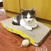 貓抓板 貓抓板磨爪器瓦楞紙耐磨大號貓爪板防貓抓沙發保護貓咪用品貓玩具 【全館免運】