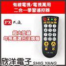 PX大通 有線電視+TV學習二合一遙控器(CR-100)