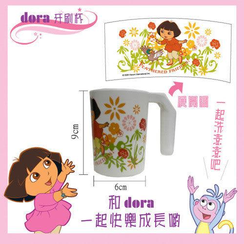 【奇買親子購物網】 DORA朵拉 牙刷杯