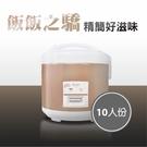 【大磐家電】元山 10人份機械式電子鍋(YS-5101RC)