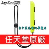 【NS週邊】 任天堂原廠 Switch Joy-Con 腕帶 電光黃色 HAC-014 【裸裝新品】台中星光電玩