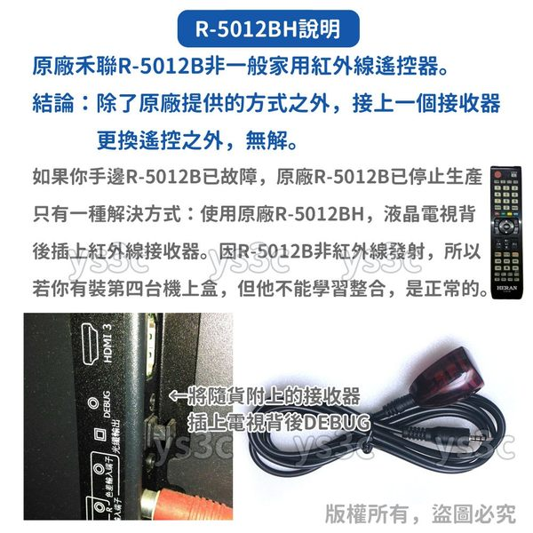 原廠公司貨 HERAN禾聯碩液晶電視遙控器 3D/網路/ R-5012C R-5011C R-5013F R-5012B