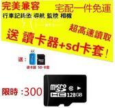 現貨sd記憶卡128g高速sd卡128g手機通用內存卡128G儲存tf卡高速行車記錄儀讀卡器