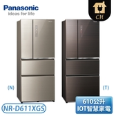 [Panasonic 國際牌]610公升 四門無邊框玻璃系列冰箱-曜石棕/翡翠金 NR-D611XGS