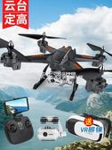無人機 專業四軸飛行器航拍高清無人機玩具男孩遙控飛機直升機充電兒童『快速出貨YTL』