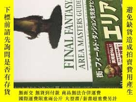 二手書博民逛書店AREA罕見MASTERS GUIDE 區域大師指南Y20113