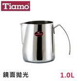 Tiamo正#304不鏽鋼好握拉花杯1.0L鏡面拋光/SGS合格 奶泡杯 奶泡壺 咖啡器具 送禮【HC7051】