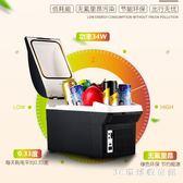 220v迷你冰箱面膜冷藏保鮮小型學生宿舍車載扶手箱冷暖箱USBPH3268【3C環球數位館】