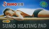 元氣健康館   熱敷墊 SUMO舒摩 14x14  SUMO舒摩濕熱電毯