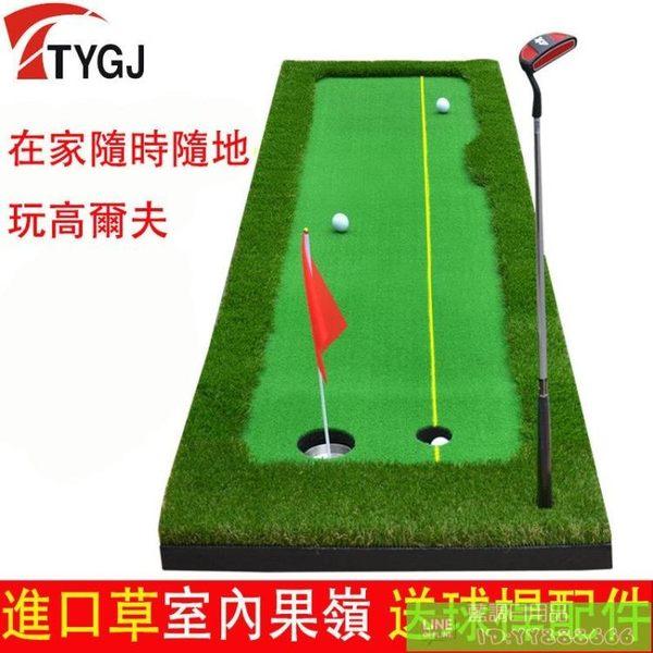 TYGJ室內高爾夫套裝 果嶺推桿練習器GOLF球道練習毯 高爾夫練習配備