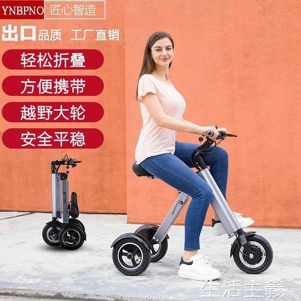 電動滑板車 逸般折疊電動三輪車超輕便攜迷你小型老人代駕代步鋰電池電瓶車 MKS生活主義