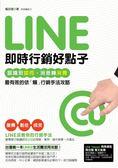 (二手書)Line即時行銷好點子:認識到認同、消息轉消費,最有效的依「賴」行銷手法攻..