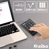 【aibo】KBM1 USB薄型巧克力數字鍵盤