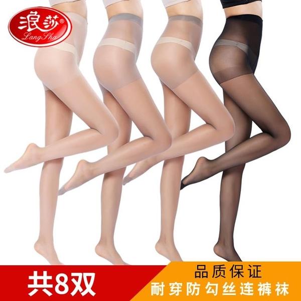 絲襪 8雙浪莎絲襪女夏天連褲襪春秋防勾絲薄款長筒黑肉色菠蘿超薄隱形 夢藝