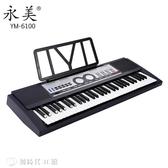電子琴 永美6100多功能電子琴成人兒童專業教學61標準琴鍵YM6100  YJT【創時代3C館】