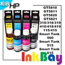 HP GT52 相容墨水(紅)【適用】G...