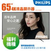 福利品 飛利浦 65PUH6052 UHD 4K 液晶電視(顯示器+視訊卡) / 65PUH6052 / 65PUH6002