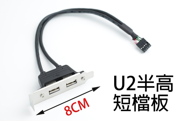 新竹【超人3C】USB 半高 U2 短檔板 ITX 擴充 2孔 延長線 PCI 檔板 主機板