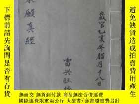 二手書博民逛書店罕見宣紙毛筆手抄本《本願真經》16611 雷興旺抄