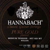 【古典吉他弦】【HANNABACH 825MT】【 中張力 古典吉他弦 金弦 】