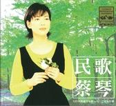 【停看聽音響唱片】【CD】蔡琴:民歌蔡琴(UPM24KCD)