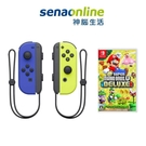 【神腦生活】任天堂 Switch Joy-Con 左右手控制器 藍黃+New 超級瑪利歐兄弟 U 中文豪華版