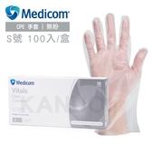 【Medicom麥迪康】加長型CPE透明無粉手套 S號 100入/盒 (手扒雞止滑手套)